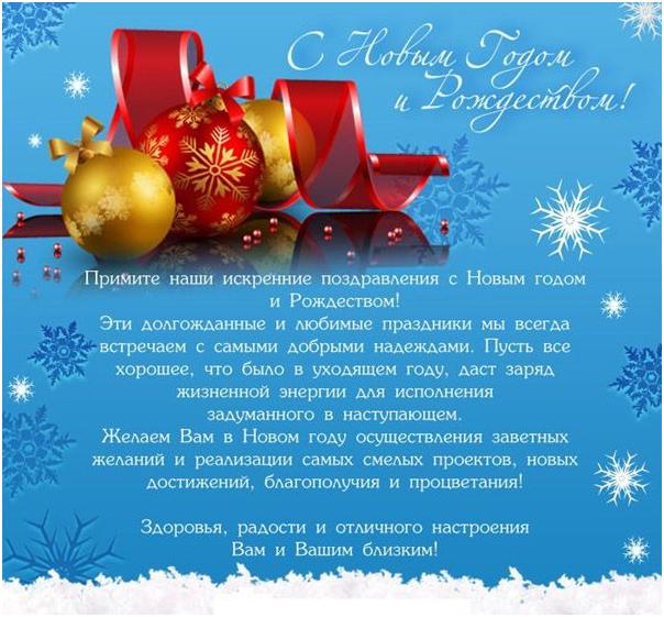 поздравление для бизнесмена с новым годом сезон декабря апрель